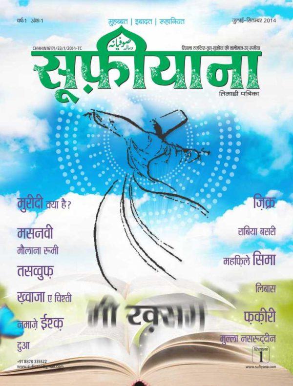 sufi magazine