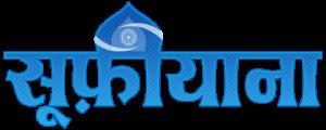 Sufiyana Magazine Logo