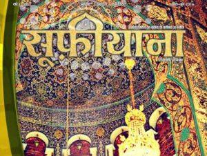 ishq sufiyana